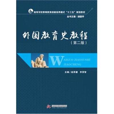 """外國教育史教程(第2版)/高等學校教師教育創新培養模式""""十三五""""規劃教材"""