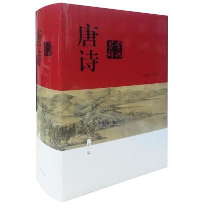 唐詩鑒賞辭典(新一版)