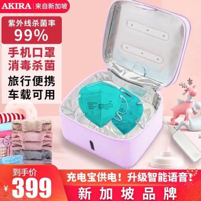 愛家樂(AKIRA)DC7 內衣褲紫外線消毒袋消毒機 殺菌旅行便攜 家用小型內衣收納盒烘干盒 寶寶女士適用