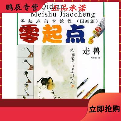 零起点美术教程:走兽 刘秉贤 福建美术出版社 9787539312590