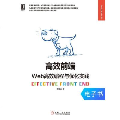 电子书 高效前端:Web高效编程与