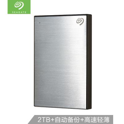 希捷Backup Plus Slim【銘】系列移動硬盤硬盤2T 銀色 STHN2000401