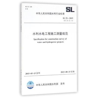 WX1水利水電工程施工測量規范(SL52-2015替代SL52-93)/中華人民共和國水利行業標準