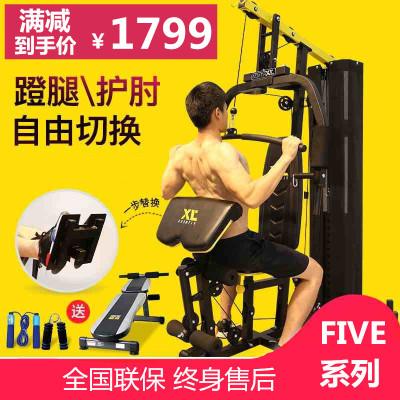 军霞(JUNXIA) 军霞综合训练器 家用多功能健身器材 组合力量运动训练器械 单人站JX-DS51