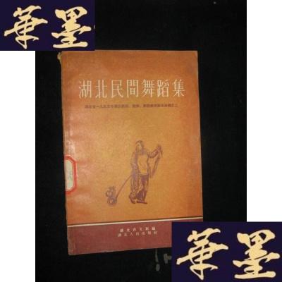 正版旧书湖北民间舞蹈集 馆藏