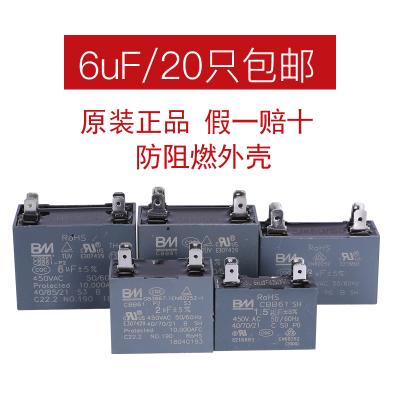 豆樂奇(douleqi)空調外機風扇電容cbb61壓縮機啟動電容通用外機風機電容 原廠配套雙插片6UF
