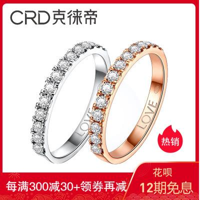 CRD/克徠帝鉆石戒指女戒小排鉆鉆戒鉆石對戒排戒群鑲18K金碎鉆戒指專柜正品