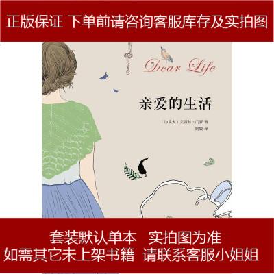 親愛的生活 [加拿大]艾麗絲·羅 北京十月文藝出版社 9787530213827