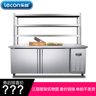 lecon/ 乐创带层架双温工作台直冷保鲜商用不锈钢冻柜冰箱冷藏操作台 卧式冷柜 全发泡