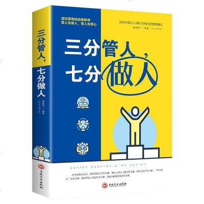 三分管人七分做人 管理書籍 領導力 帶團隊 企業管理經營員工管理 團隊領導進步帶隊伍帶人 掌控人心 人力資源管理開發 成