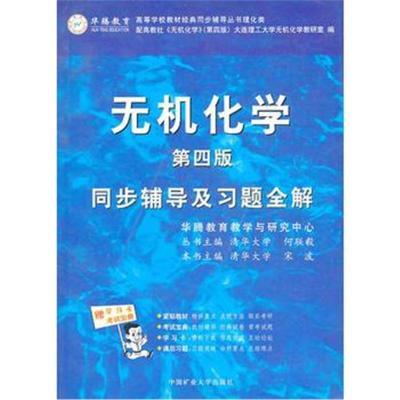 正版書籍 無機化學(第四版)—同步輔導及習題全解(贈學習卡考試寶典) 宋波