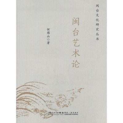 正版 闽台艺术论 厦门大学出版社 何绵山 9787561546482 书籍