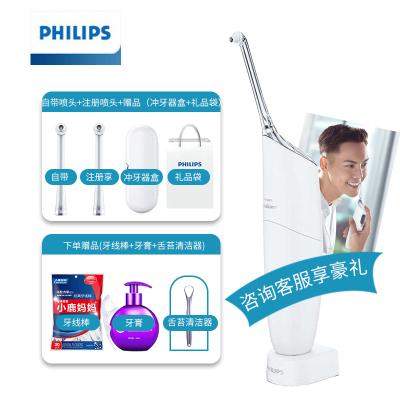 飞利浦(Philips) 冲牙器 家用电动洗牙器成人喷气式洗牙机洁牙器水牙线 HX8331/01白色
