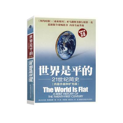 世界是平的:21世紀簡史  中美貿易戰