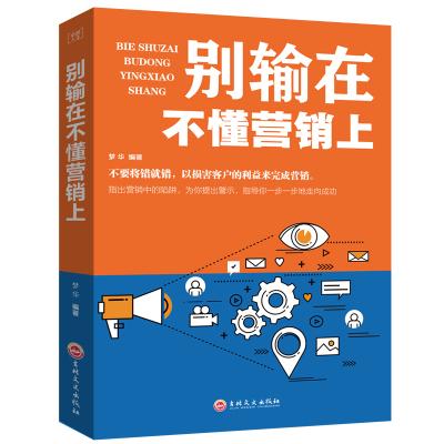 正版書籍 別輸在不懂營銷上 營銷策略心態心理說服溝通企業團隊經營管理類書籍管理學經營之道營銷銷售技巧類書籍 營銷心理學