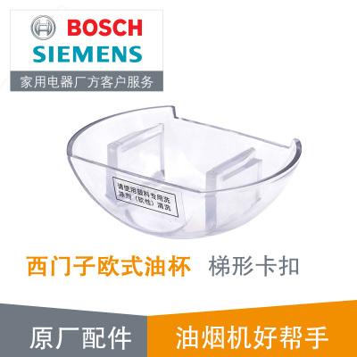 西门子欧式吸油烟机抽烟机弧形集油杯接油盒滤油槽原装配件