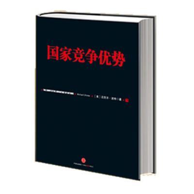 """《國家競爭優勢》(下)(信經典系列,""""競爭戰略之父""""邁克爾·波特作品)"""