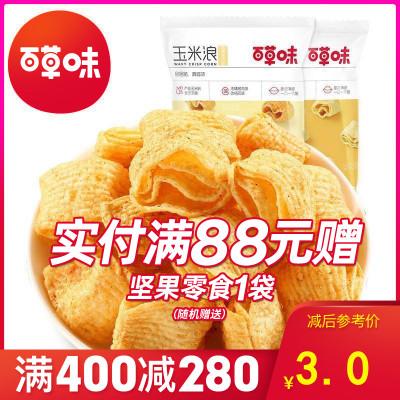 百草味 膨化食品 玉米浪40g(玉米濃湯味)玉米薯片膨化烤肉味休閑食品滿滿