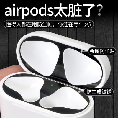 帆睿airpods清潔工具蘋果無線藍牙耳機清理貼二2三3代貼片保護套有線充電倉AirPods1/2代(銀色)金屬防塵貼