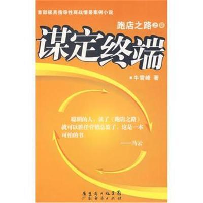 【正版】跑店之路(上)谋定终端9787807287803牛雪峰广东经济