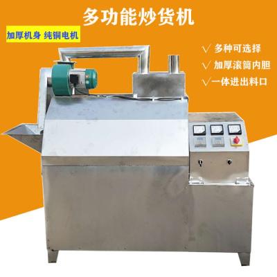 直銷立式多功能滾筒納麗雅(Naliya)瓜子炒貨機全不銹鋼菜籽炒料機食品烘干機 炒貨機配件