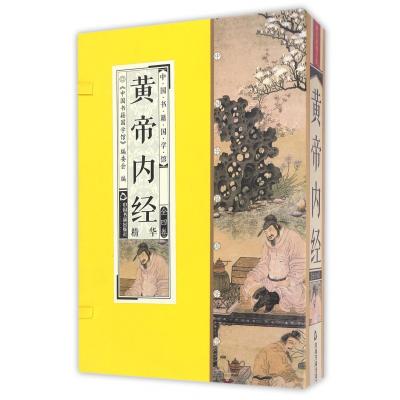 黃帝內經精華(共4冊)(精)/中國書籍國學館