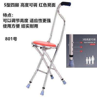 拐扙捌杖拐棍凳老人手杖可坐輕便防滑三角四腳帶凳子拐杖椅子折疊