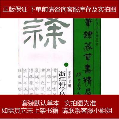 鋼筆隸篆草書精品集 吾舍 浙江科學技術出版社 9787534103407