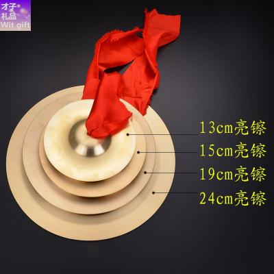 【品牌优选】亮镲小擦铜镲15cm19厘米道具锣鼓镲儿童镲乐器 13cm亮镲/对