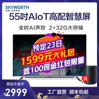 创维 55英寸全面屏AIoT电视声控高配智慧屏4K超高清电视 远场语音解放双手裸机操控