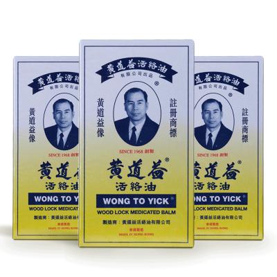 【3瓶裝】包稅 香港直郵原裝正品 黃道益 活絡油 50ml 跌打損傷腰酸背痛香港大牌香港直郵
