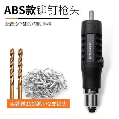 電動鉚釘轉換頭拉釘鉚搶拉鉚拉卯頭拉定器柳釘拉釘鉚釘機 ABS款【2支鉆頭】
