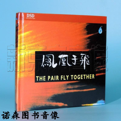 正版 HIFI CD碟 雨林唱片 鳳凰于飛 DSD 1CD