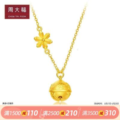 周大福游乐场系列铃铛足金足金黄金项链吊坠计价(工费:268)F206061
