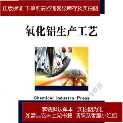 氧化鋁生產工藝 畢詩文 化學工業出版社 9787502578114