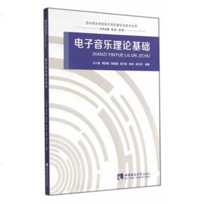 電子音樂理論基礎978621601白小墨,韓彥敏,陸敏捷,吳萬新, 9787562169901