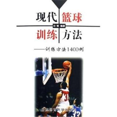 现代篮球训练方法:训练方法1400例许博9787811005127北京体育大学出版社