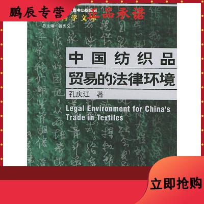 中國紡織品貿易的法律環境