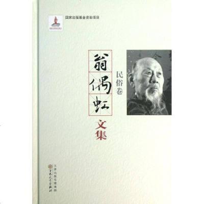 翁偶虹文集:民俗卷翁偶虹