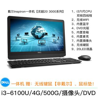 【二手9成新】戴爾電腦一體機 靈越20-3059 六代CPU LED液晶 辦公家用學習i3-6100/4G/500G/