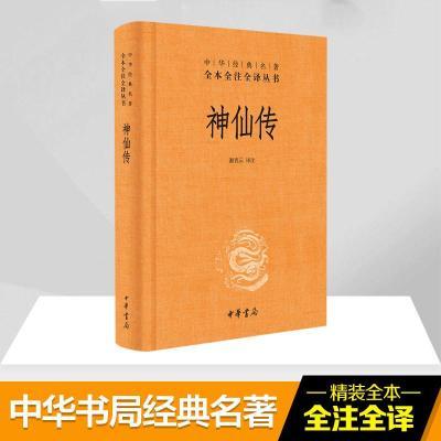神仙傳9787101124668中華書局有限公司