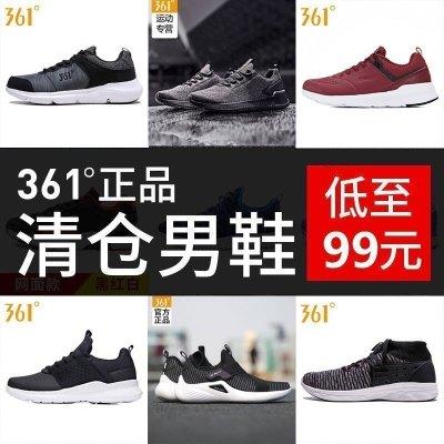 361°男鞋運動鞋跑步鞋男士運動鞋男鞋防滑耐磨輕質透氣慢跑鞋旅游鞋黑色正品休閑鞋運動鞋子361度運動鞋