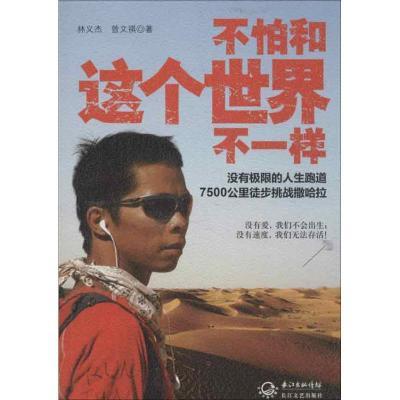 不怕和這個世界不一樣:沒有極限的人生跑道7500公里徒步挑戰撒哈拉9787535468482長江文藝出版社