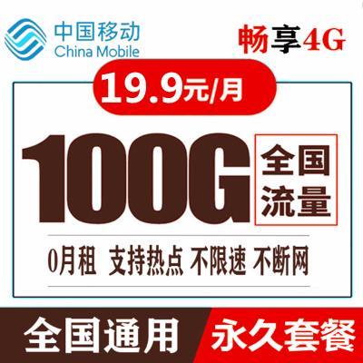 中國移動卡日租卡無限流量卡4g上網卡不限速全國流量卡上網卡4g上網卡騰訊大王卡不限量手機卡全國移動手機號碼卡靚號卡