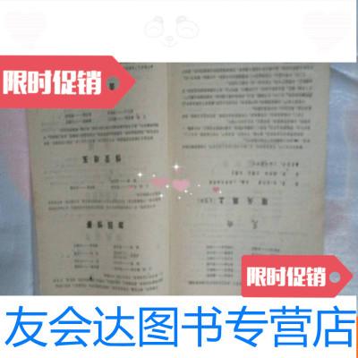 【二手9成新】上海市京、昆、淮劇青年演出團演出說明書 9783545409642