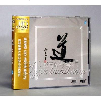 正版 雨林唱片 道 鄧偉標新世紀音樂發燒作品 HQCD 1CD試音碟