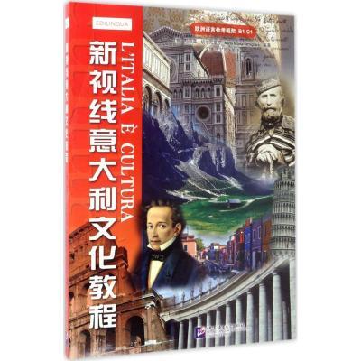 新視線意大利文化教程9787561947852北京語言大學出版社瑪麗亞·切爾尼亞羅