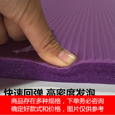 1.2米宽特价 15mm加厚加长2米加宽120cm双人瑜伽瑜珈垫爬行垫