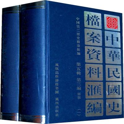 中华民国史档案资料汇编(第五辑第三编)军事 (共2册)凤凰出版社(