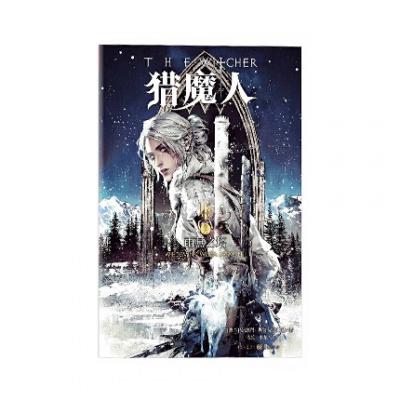 獵魔人卷六:雨燕之塔重慶出版社安德烈斯帕新華書店正版圖書新華書店正版圖書